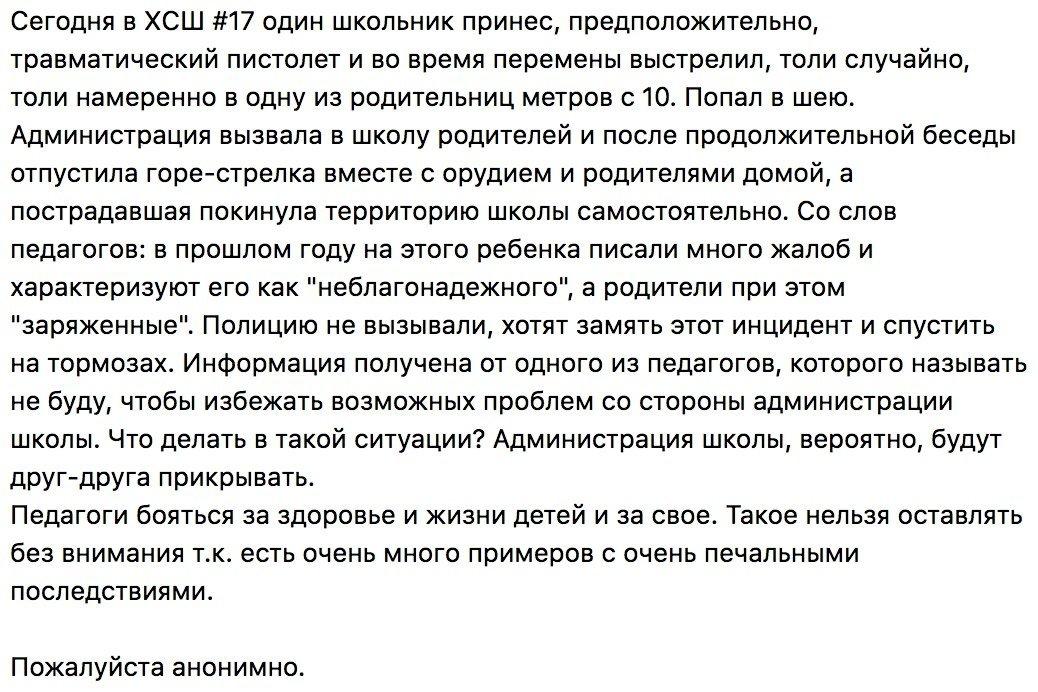 """Фейк о """"стрельбе"""" в харьковской школе: """"травматический"""" пистолет оказался игрушечным, - ФОТО, фото-1"""
