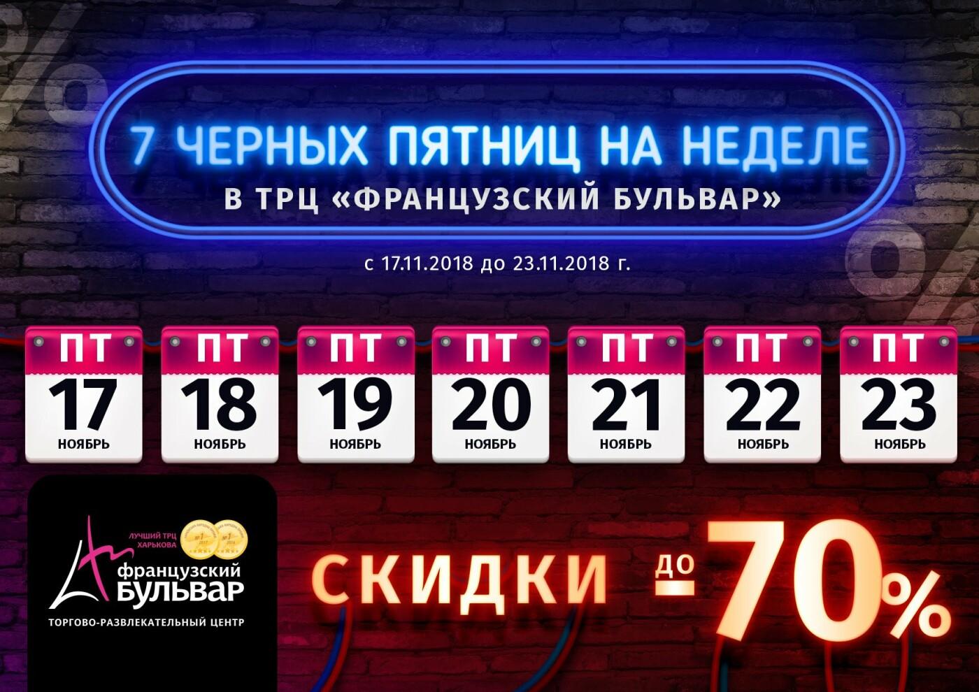 """7 пятниц на неделе в ТРЦ """"Французский Бульвар""""!, фото-1"""