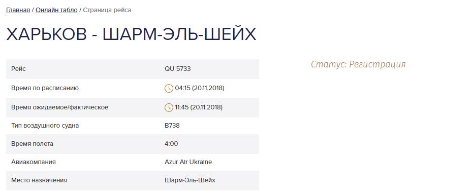 В Харькове задержали авиарейс в Египет, фото-1