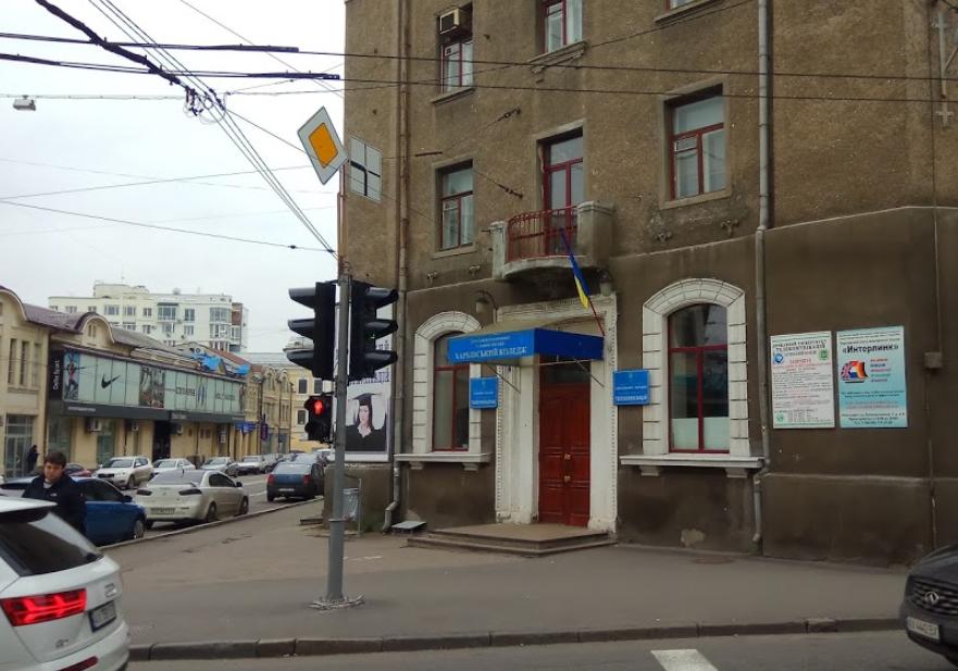 Колледжи Харькова. Куда могут пойти учиться выпускники школ, фото-7