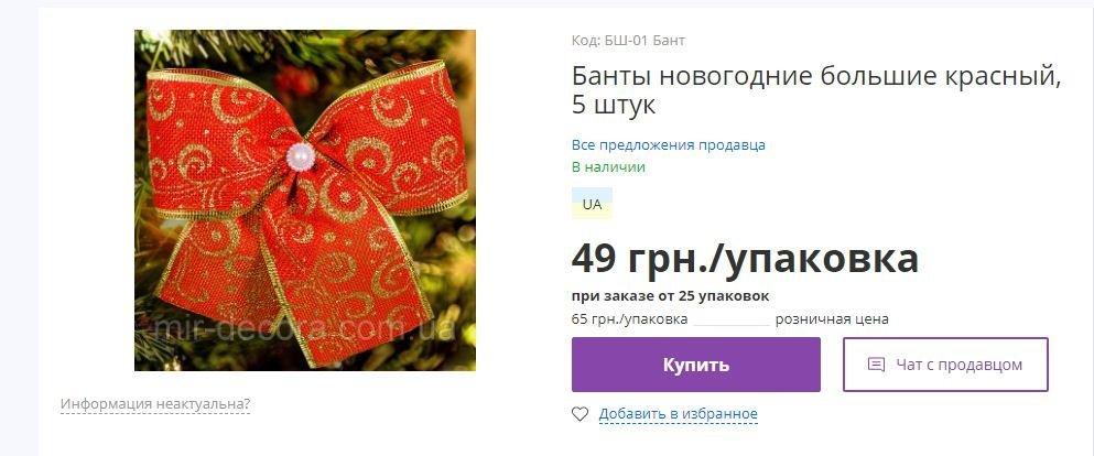 Новогодняя елка дома: во сколько обойдется украшение для харьковчан, - ФОТО, фото-15