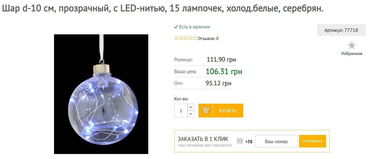 Новогодняя елка дома: во сколько обойдется украшение для харьковчан, - ФОТО, фото-9