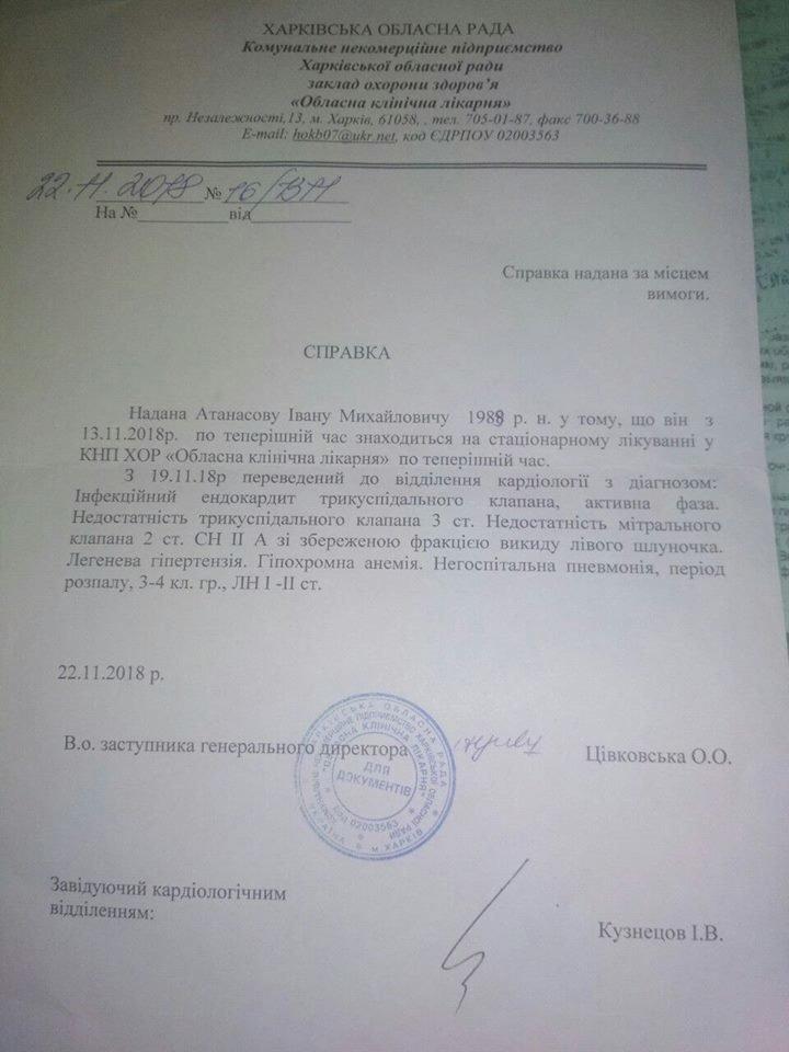 Поставили неправильный диагноз. Харьковчанин попал в реанимацию из-за врачебной ошибки, фото-1
