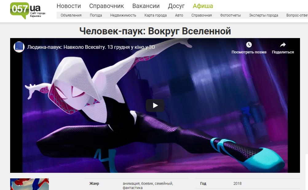 Новая возможность: купить билет в кино теперь можно на сайте 057.ua, фото-2