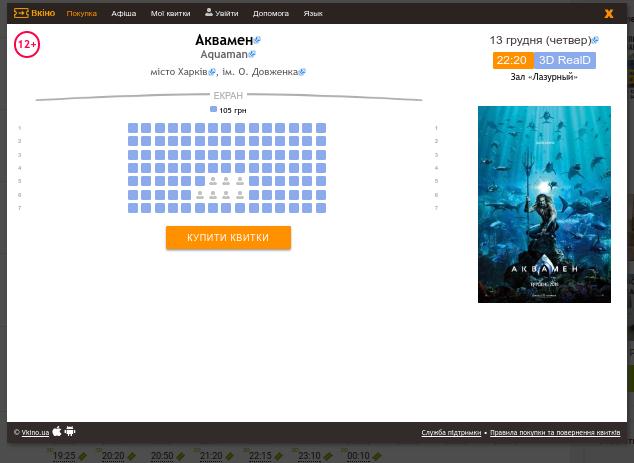 Новая возможность: купить билет в кино теперь можно на сайте 057.ua, фото-4