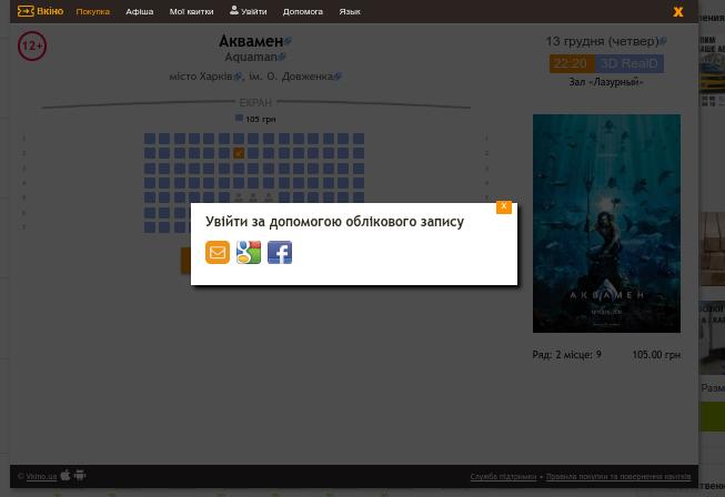 Новая возможность: купить билет в кино теперь можно на сайте 057.ua, фото-5