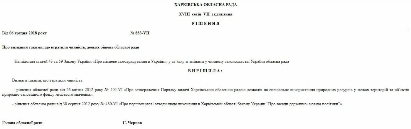 На Харьковщине русский язык лишили статуса регионального, фото-1