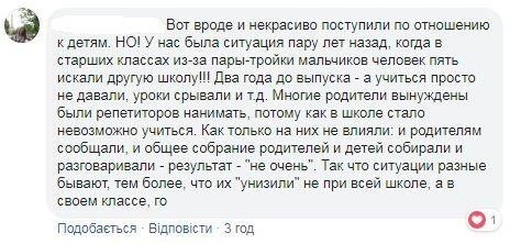 В Харькове завуч школы вручила детям розги вместо подарков, фото-5