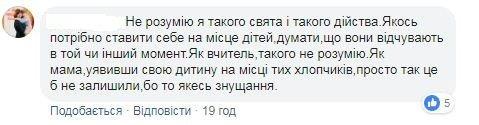 В Харькове завуч школы вручила детям розги вместо подарков, фото-2