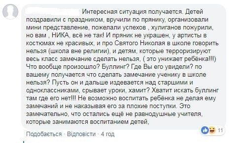 В Харькове завуч школы вручила детям розги вместо подарков, фото-6