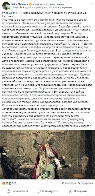 В Харькове завуч школы вручила детям розги вместо подарков, фото-1