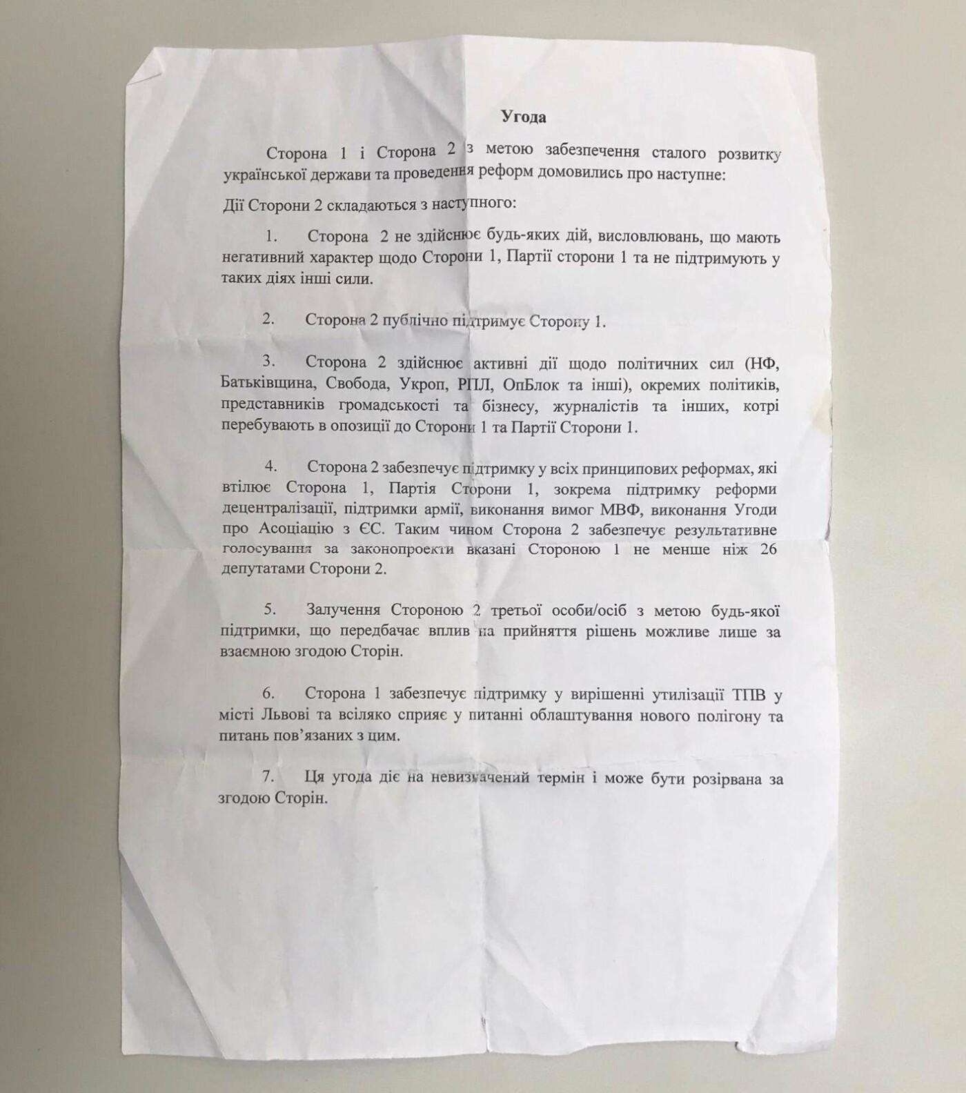 Ручная «Самопомощь» в обмен на вывоз мусора со Львова: что предлагали Садовому на Банковой (соглашение), фото-1