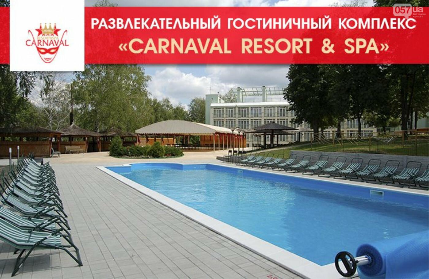 Отдых за городом в Харькове:  туры из Харькова, базы отдыха, пансионаты, отдых возле водоема, фото-2