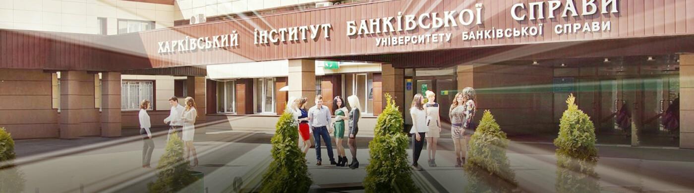 Вузы Харькова: где и какую профессию можно получить, - ФОТО, фото-27