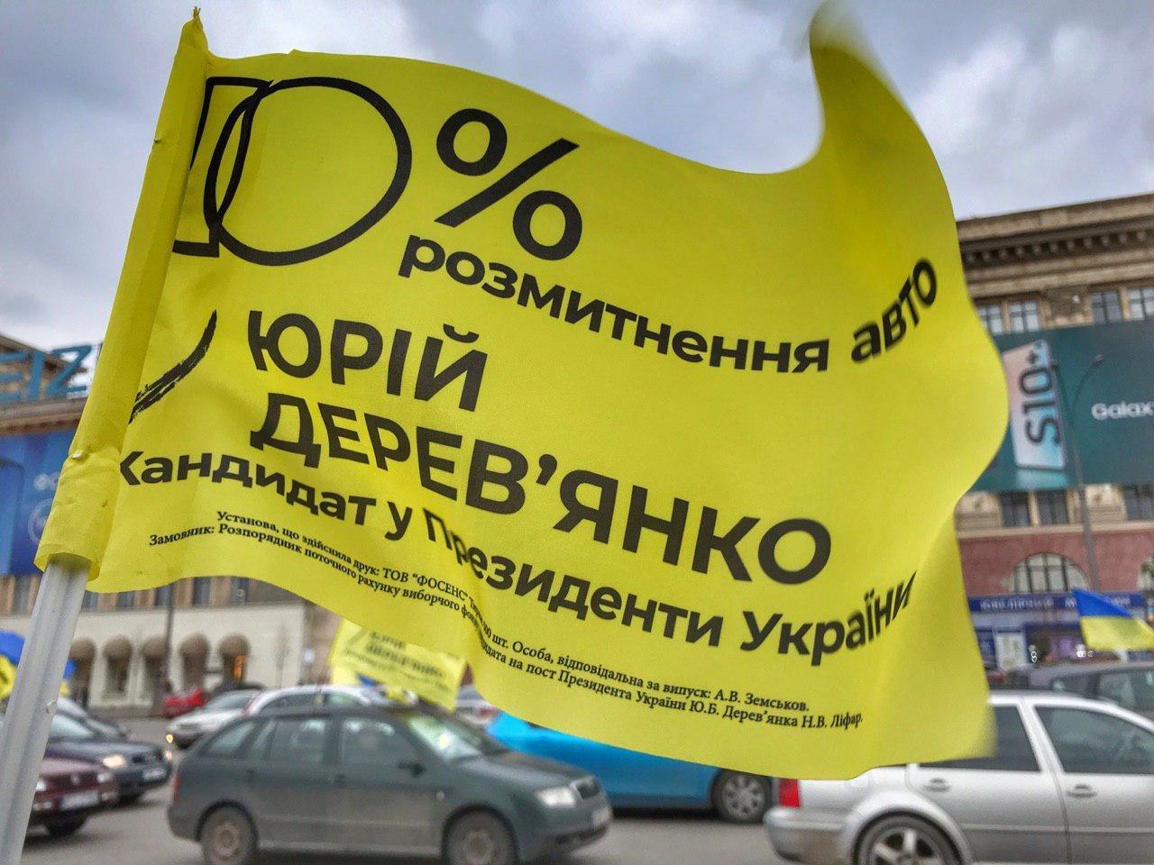 Кандидат в Президенти Дерев'янко підтримав автопробіг за доступні авто в Харкові (ФОТО, ВІДЕО), фото-1