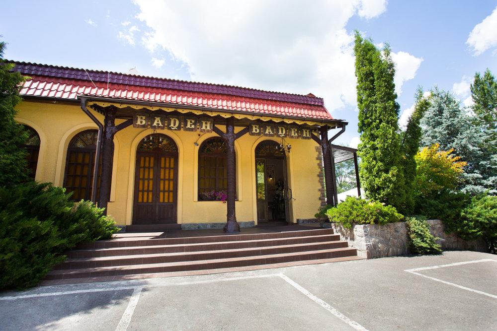 Отельно-ресторанный комплекс «Баден-Баден»