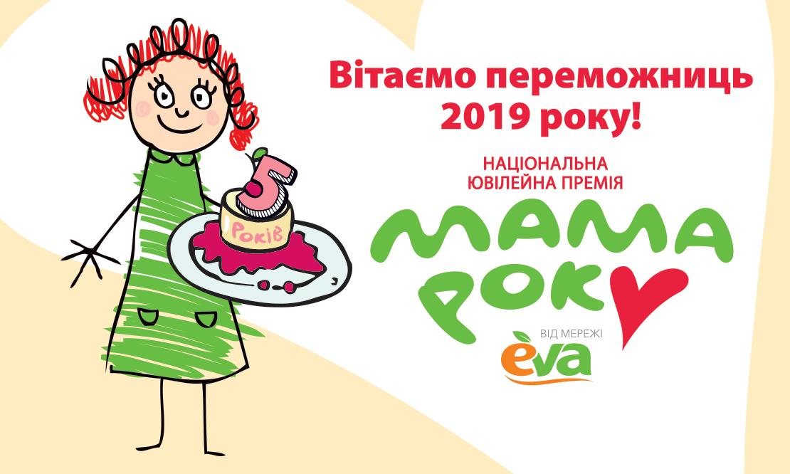 Харків'янки отримали звання «Мама року» , фото-1