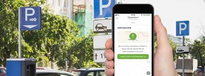 Как по-новому  платить за парковку в Харькове, фото-1