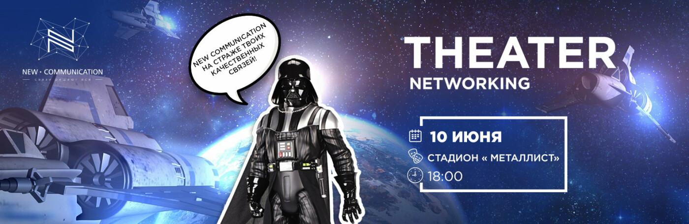 10 июня на стадионе «Металлист» состоится 24-я бизнес-встреча New Communication, фото-7