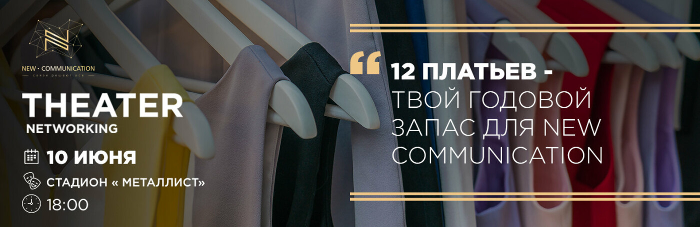 10 июня на стадионе «Металлист» состоится 24-я бизнес-встреча New Communication, фото-11