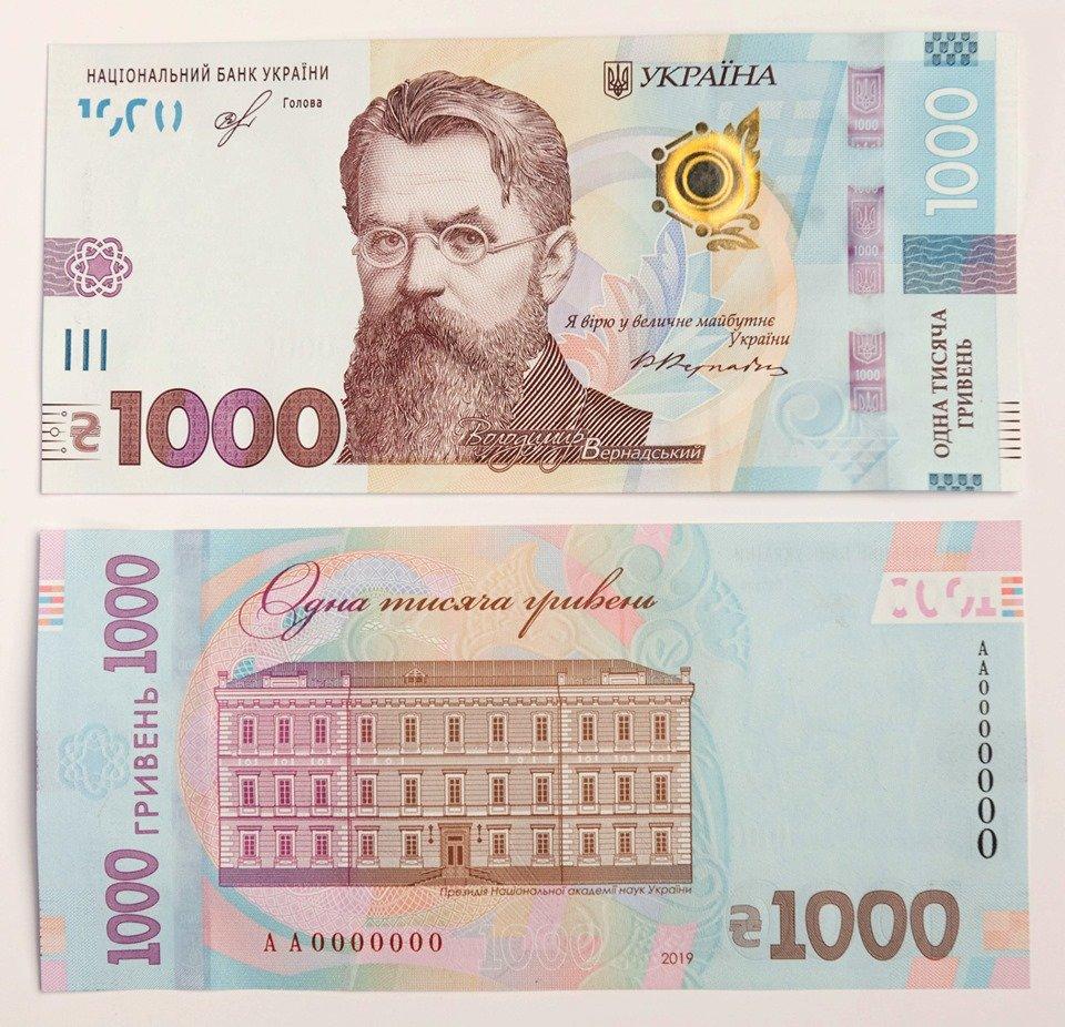 Осенью в Украине появится новая банкнота номиналом 1000 гривен, фото-1