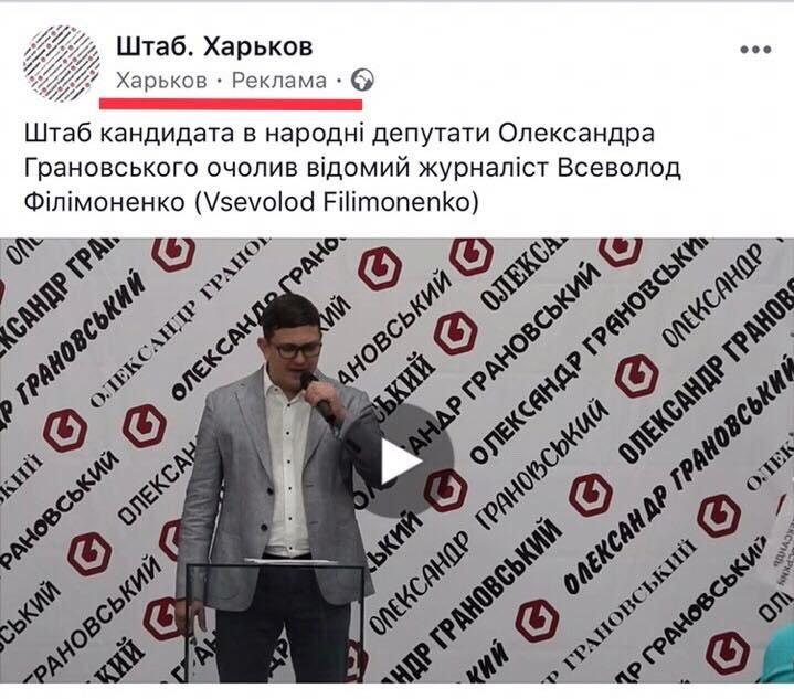 """Грановский сообщил о """"черной"""" кампании против себя , фото-1"""