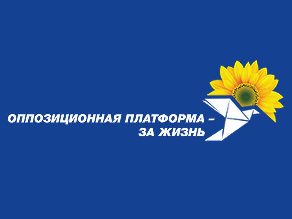 «Оппозиционная платформа – За жизнь» потребовала от мэра Харькова уйти в отставку, фото-1