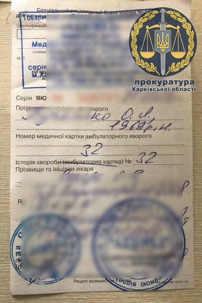 В Харькове будут судить врача, продававшего рецепты на наркотические лекарства, - ФОТО, фото-4