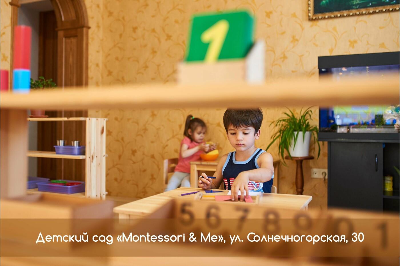 Частные детские сады в Харькове и частные школы в Харькове, фото-68