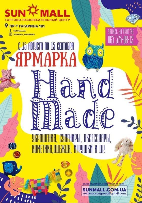 Куда сходить в Харькове на выходных: кино под открытым небом и выставка хэнд-мэйд, - ФОТО, фото-2