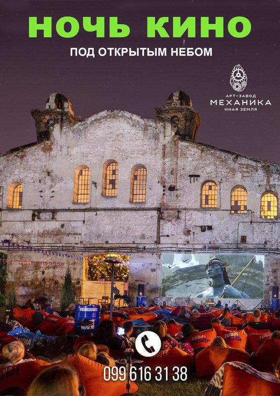 Куда сходить в Харькове на выходных: кино под открытым небом и выставка хэнд-мэйд, - ФОТО, фото-6
