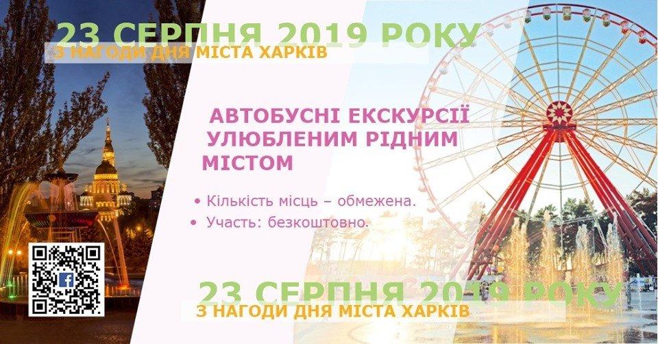 День города и Независимости Украины: как и где харьковчанам провести праздничные выходные, - ФОТО, фото-2