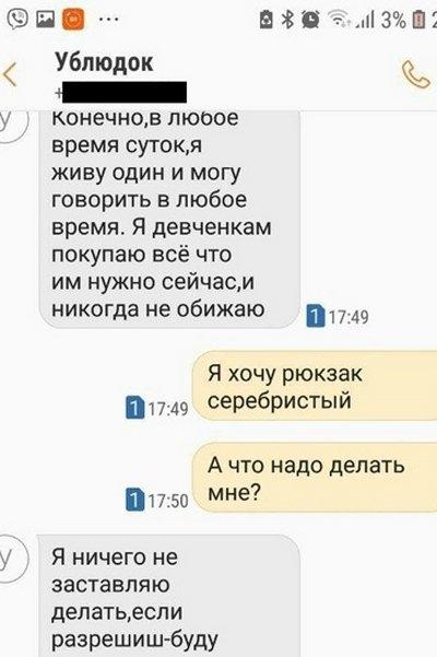 Давал свой номер телефона и предлагал поговорить на интимные темы: под Харьковом пенсионер развращал девочек, фото-1