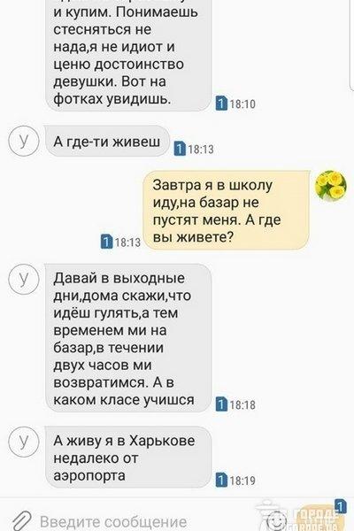 Давал свой номер телефона и предлагал поговорить на интимные темы: под Харьковом пенсионер развращал девочек, фото-2