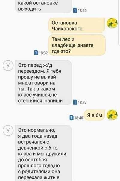 Давал свой номер телефона и предлагал поговорить на интимные темы: под Харьковом пенсионер развращал девочек, фото-3