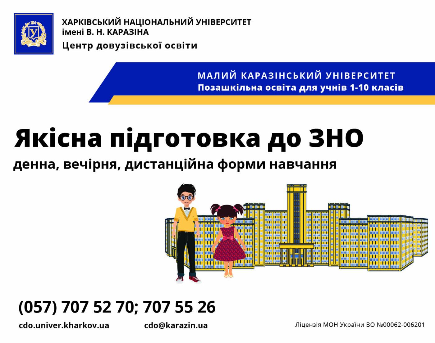 На какие курсы пойти учиться в Харькове , фото-23
