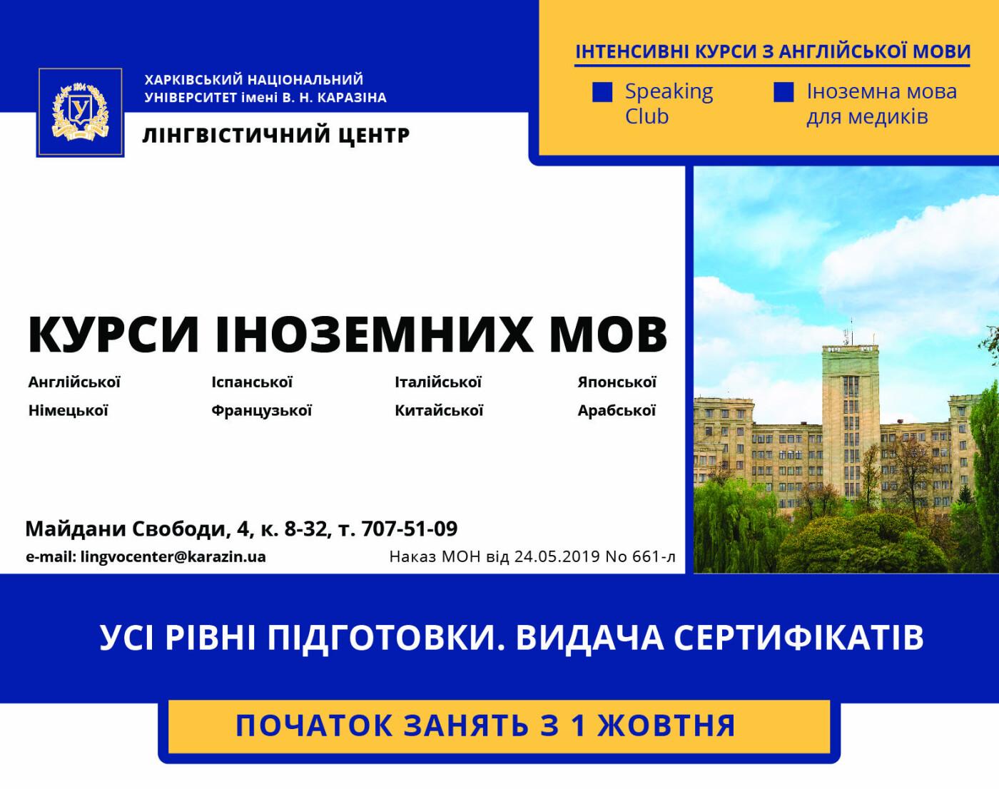 На какие курсы пойти учиться в Харькове , фото-164