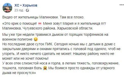Масштабный пожар на военном полигоне под Харьковом. Что известно на данный момент, - ФОТО, фото-1