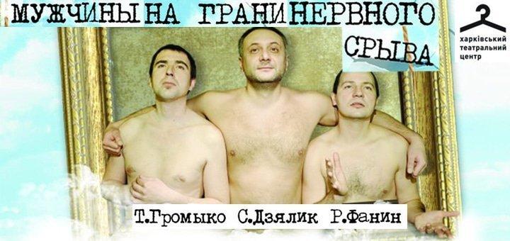 Театры Харькова: какие спектакли посмотреть на этих выходных, - ФОТО, фото-5