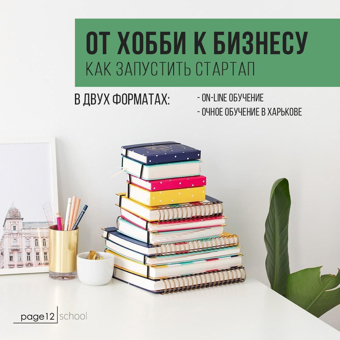 На какие курсы пойти учиться в Харькове , фото-197