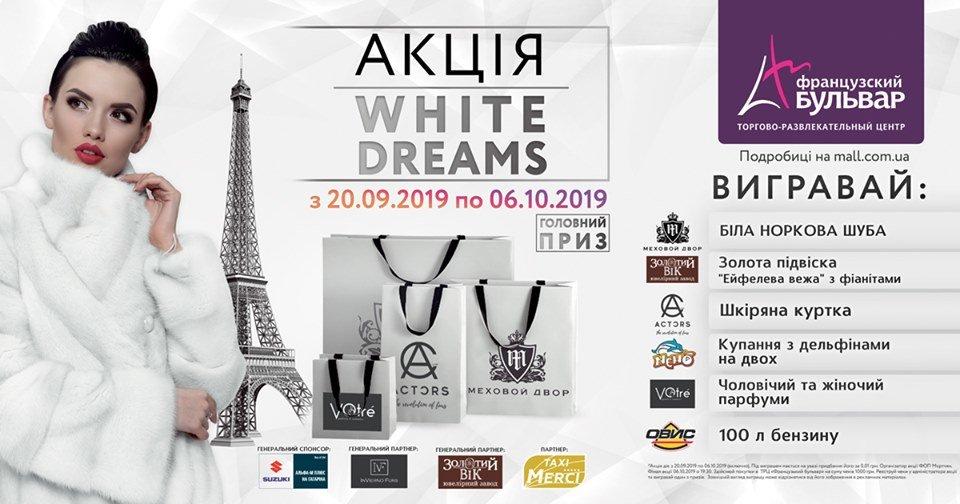 """Грандіозне свято моди і краси """"White Fashion Podium"""" у ТРЦ """"Французький Бульвар"""", фото-2"""