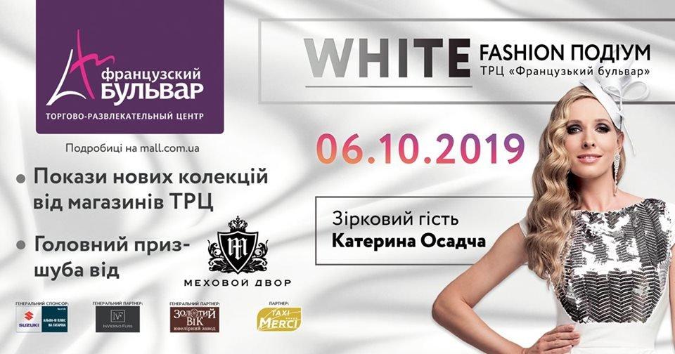 """Грандіозне свято моди і краси """"White Fashion Podium"""" у ТРЦ """"Французький Бульвар"""", фото-1"""