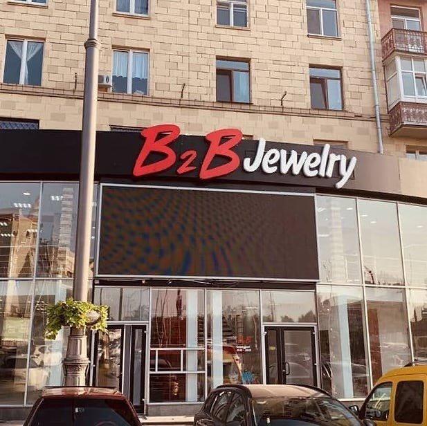 b2b.jewelry Харьков