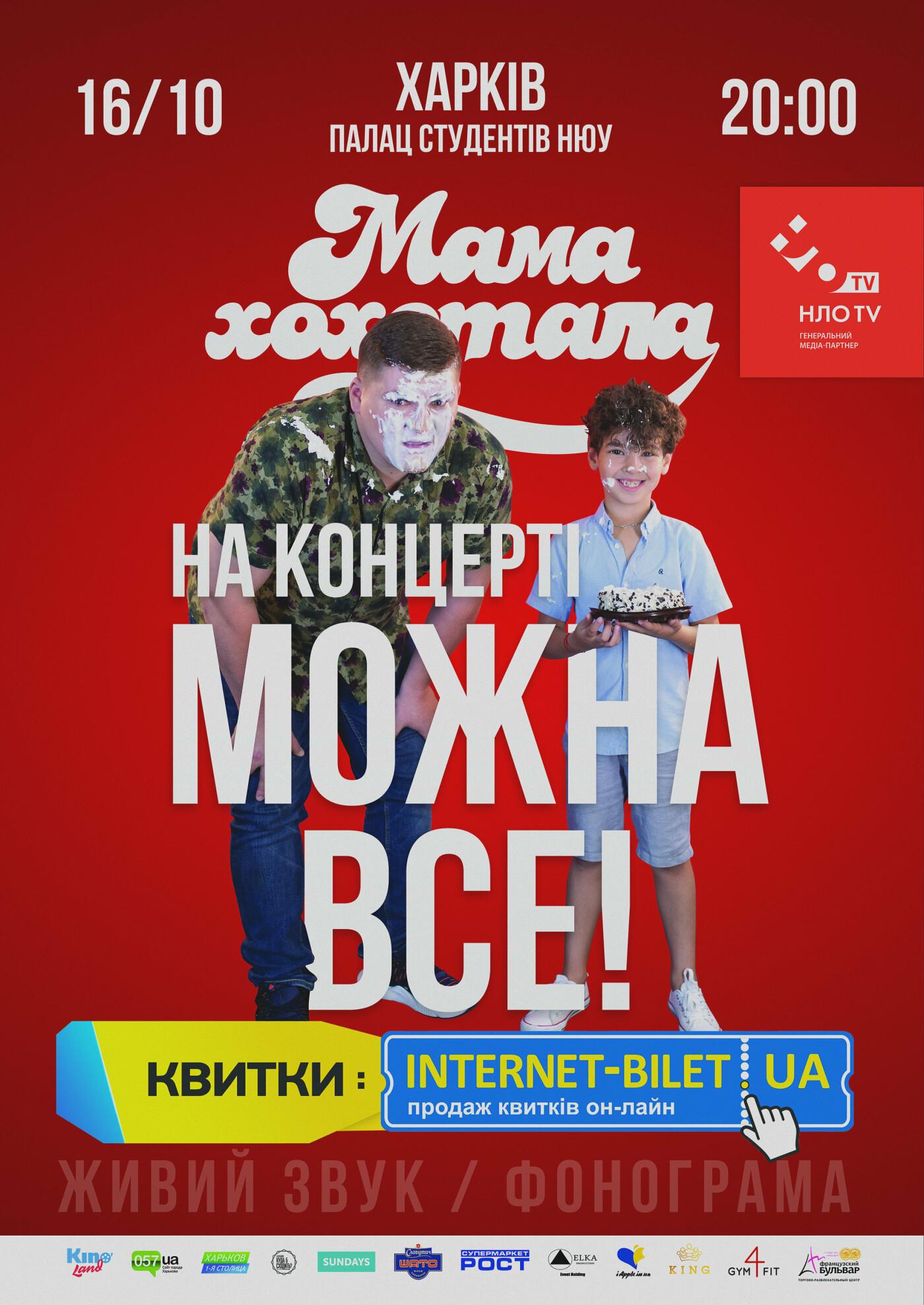 """Уже сегодня самый смешной концерт осени """"Мамахохотала ШОУ"""" – успей купить билет!, фото-1"""