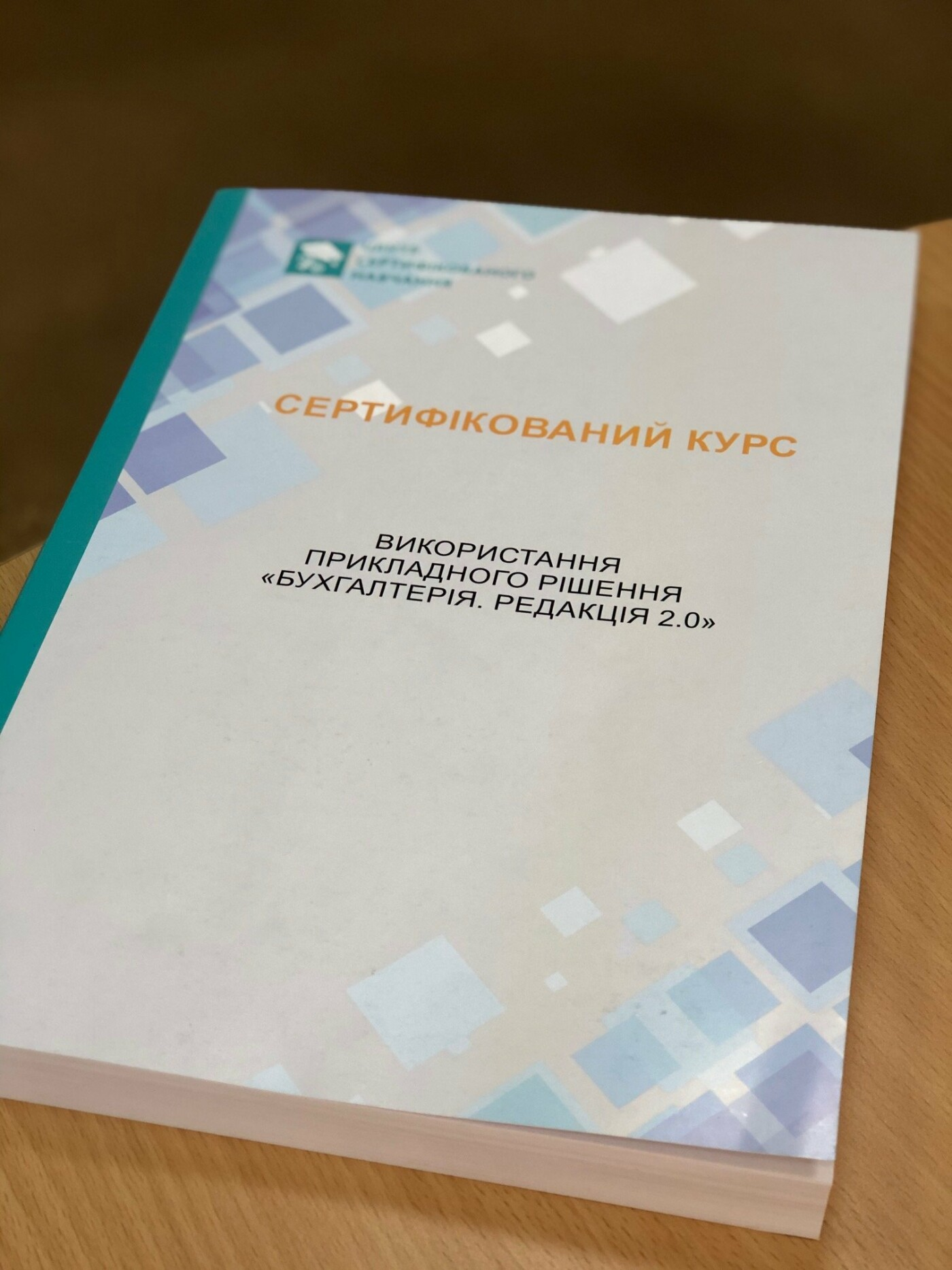 На какие курсы пойти учиться в Харькове , фото-210