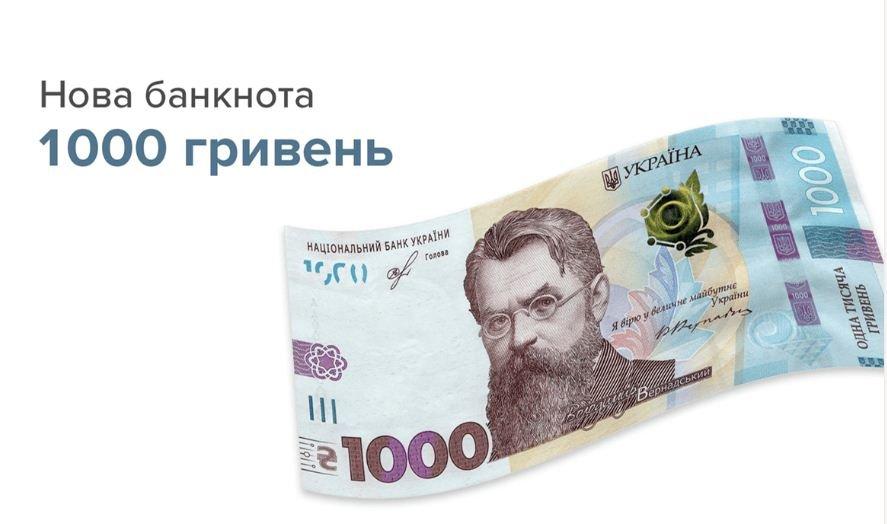 НБУ ввел в оборот банкноту номиналом 1000 грн, фото-1