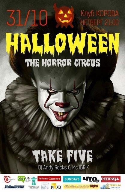 Хэллоуин в Харькове для детей и взрослых: цирк ужасов, путешествие в Хогвартс и черный юмор, - ФОТО, фото-2