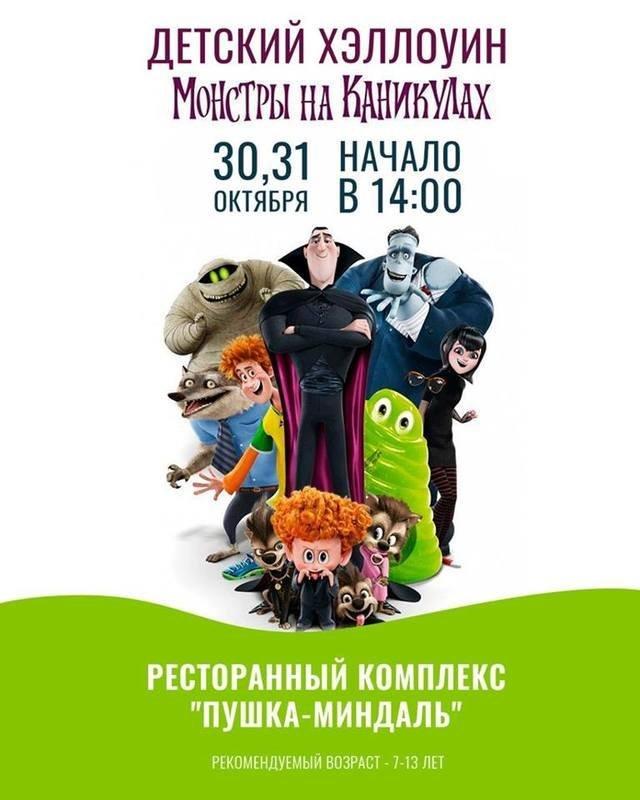 Хэллоуин в Харькове для детей и взрослых: цирк ужасов, путешествие в Хогвартс и черный юмор, - ФОТО, фото-5