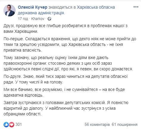 Одного из замглавы Харьковоблсовета подозревают в лоббировании интересов коррупционеров, фото-1