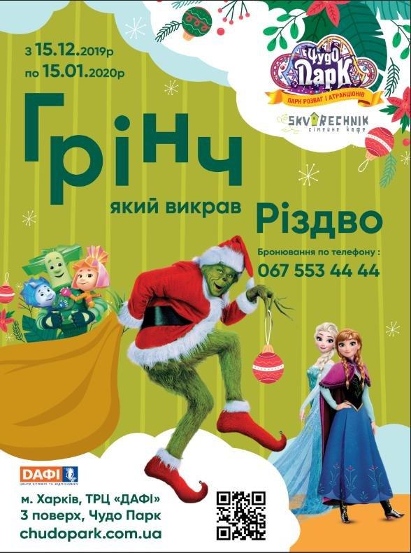 Куда сходить с детьми на новогодние праздники в Харькове?, фото-12